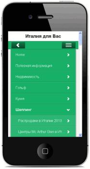 Мобильная версия сайта italy2u.ru