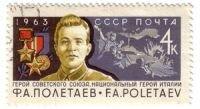 Марка в честь Федора Полетаева