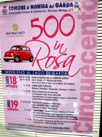 Фиат 500 в городе Киаретто