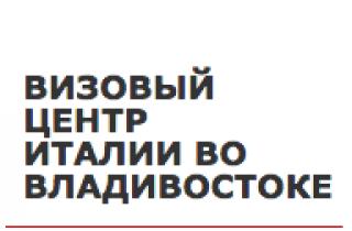 Новй визовый центр Италии в России